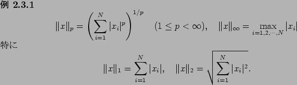 2.3.3 ベクトルと行列のノルム
