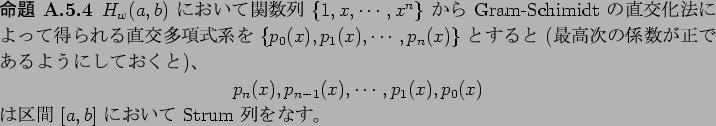 A.5.4 直交多項式の作る Strum ...