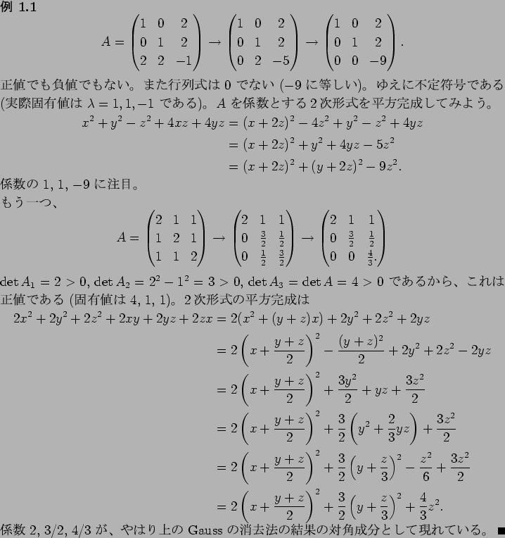 値 行列 正定 正定値行列について