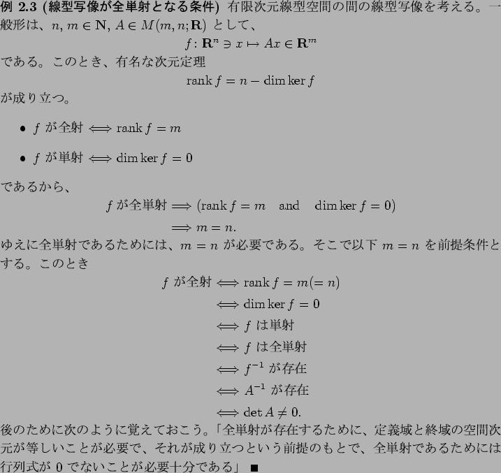 2 逆関数定理超特急